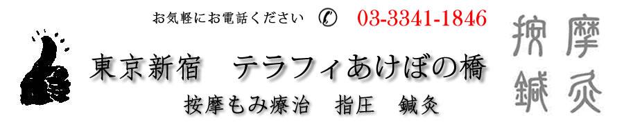 テラフィあけぼの橋ブログ