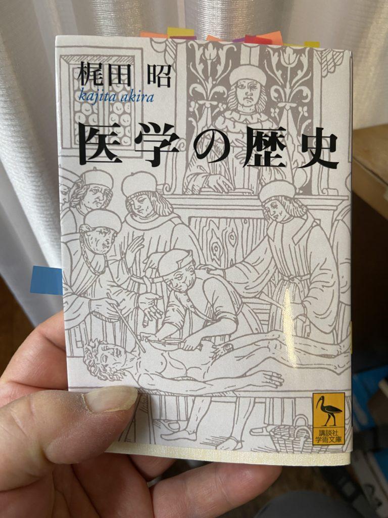 梶田昭先生の「医学の歴史」